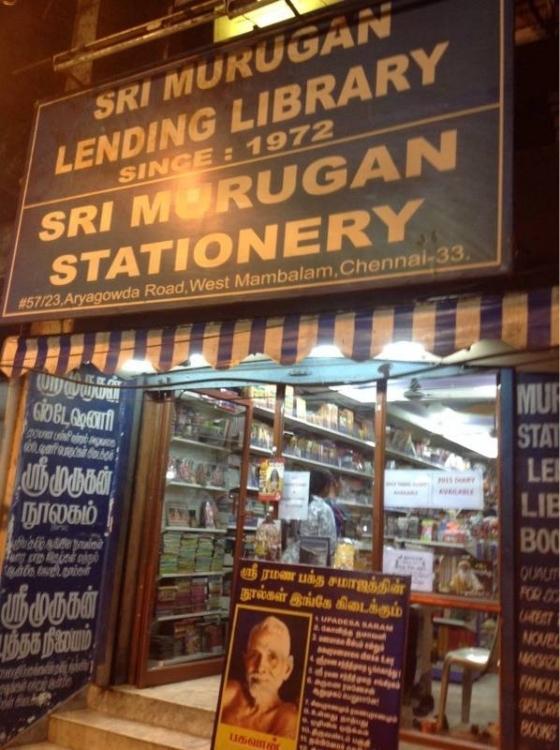 Murugan Lending Library